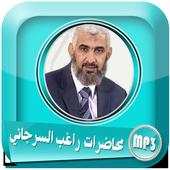 محاضرات الدكتور راغب السرجاني icon