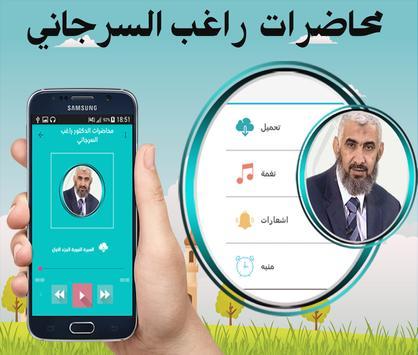محاضرات الدكتور راغب السرجاني screenshot 5
