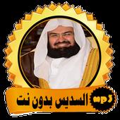 قران كريم بصوت عبد الرحمن السديس كاملا icon