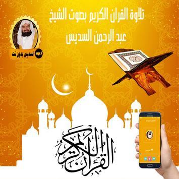 قران كريم بصوت عبد الرحمن السديس كاملا apk screenshot