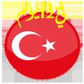 تعلم التركية في 12 يوم - كتاب