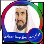 طارق سويدان- سحر القرآن بدون انترنت icon