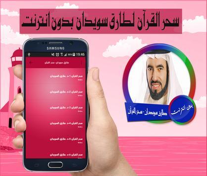 طارق سويدان- سحر القرآن بدون انترنت apk screenshot