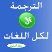 المترجم السريع بجميع اللغات Traduction icon