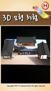 창원의 집 apk screenshot
