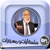 سلسة آيات و معجزات للدكتور زغلول النجار icon