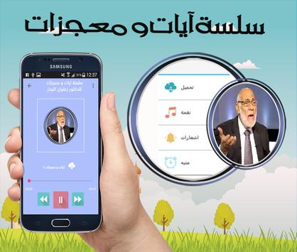 سلسة آيات و معجزات للدكتور زغلول النجار screenshot 5