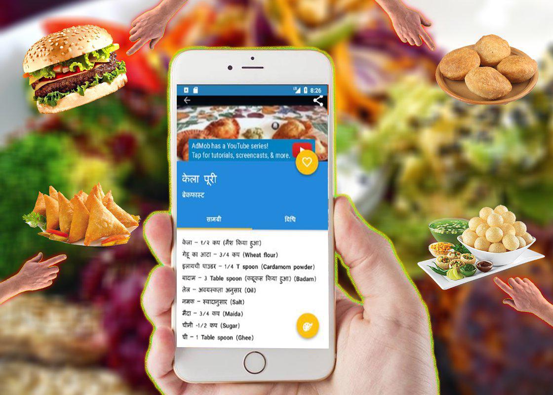 All indian recipes hindi 2018 hindi recipes app descarga apk all indian recipes hindi 2018 hindi recipes app captura de pantalla de la apk forumfinder Gallery