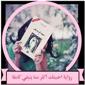 رواية احببتك اكثر مما ينبغي كاملة بجميع فصولها icon