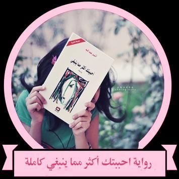 رواية احببتك اكثر مما ينبغي كاملة بجميع فصولها poster