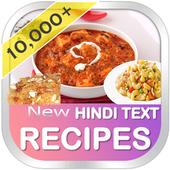 हिंदी रेसिपी  Recipes in Hindi icon