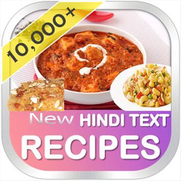 हिंदी रेसिपी  Recipes in Hindi poster