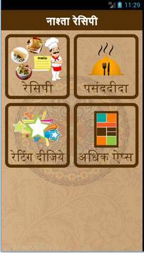 हिंदी रेसिपी  Recipes in Hindi screenshot 1