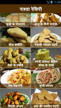 हिंदी रेसिपी  Recipes in Hindi screenshot 2