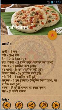 हिंदी रेसिपी  Recipes in Hindi screenshot 3