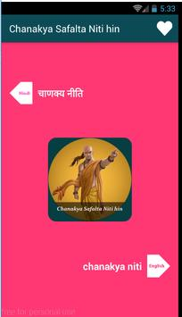 Chanakya Niti Safalta in Hindi screenshot 1