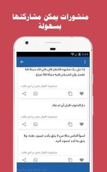 بوستات فيس بوك 2018 جديدة ومنوعة ورسائل فيس بوك screenshot 2
