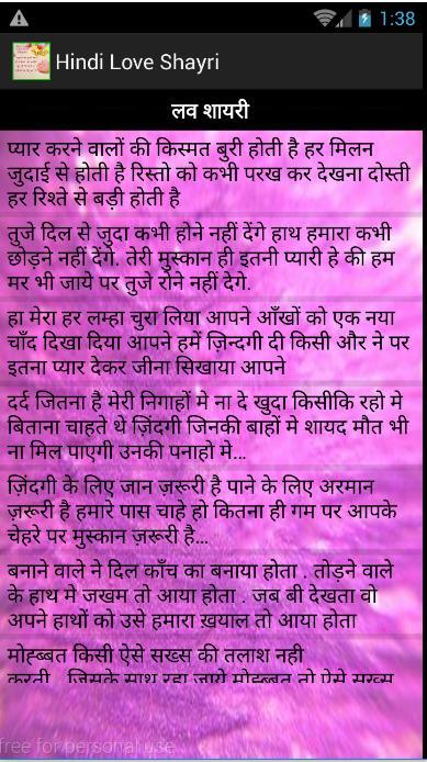 Hindi shayari first love LOVE SHAYARI