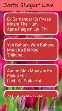 Dosti Shayari Love Poetry apk screenshot