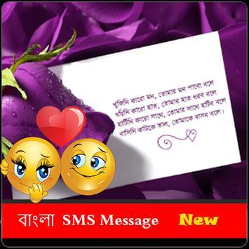 2017 বাংলা SMS Message poster