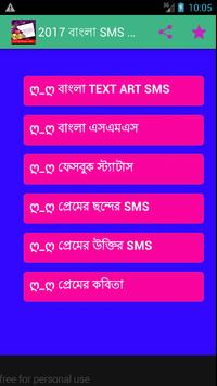 2017 বাংলা SMS Message screenshot 1