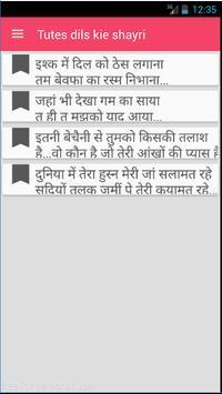 2017 latest Tute dil ki shayri apk screenshot