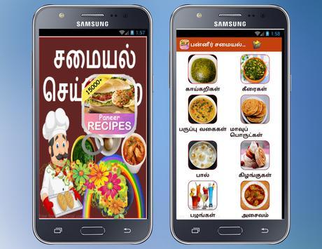 વાનગીઓ  Tamil Recipes screenshot 1