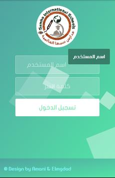 Samha International Schools screenshot 2