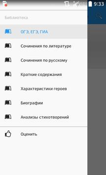 Критика24 - Сочинения poster
