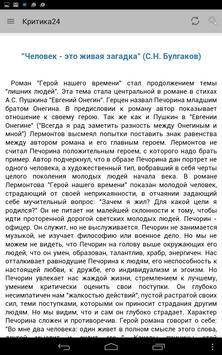 Критика24 - Сочинения apk screenshot