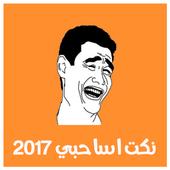 نكت اساحبي 2017 بدون انترنت 😜 icon
