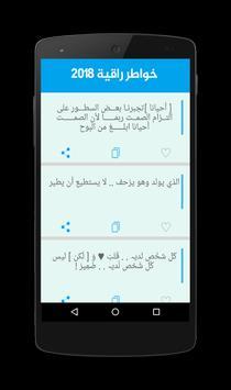 خواطر راقية 2018 screenshot 4