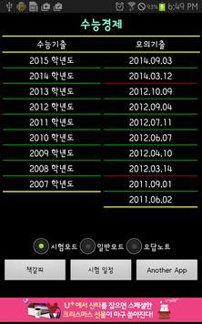 수능경제 apk screenshot