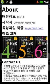 신HSK6급 단어장 screenshot 3