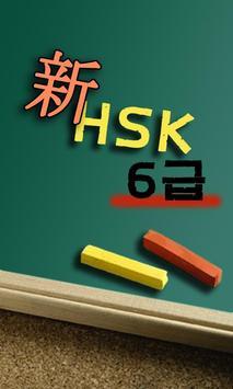 신HSK6급 단어장 poster