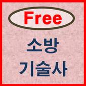 소방기술사 icon