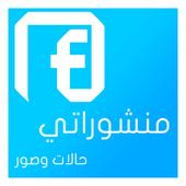 بوستات فيس بوك icon