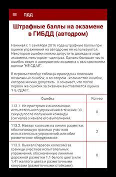 ПДД poster