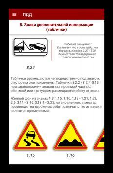 ПДД apk screenshot