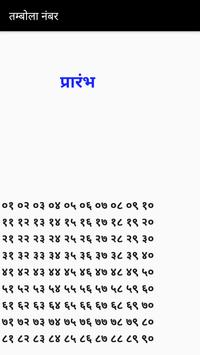 Tambola Number caller application in hindi screenshot 1