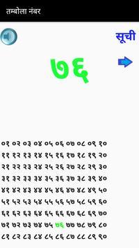 Tambola Number caller application in hindi screenshot 2