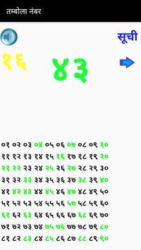 Tambola Number caller application in hindi screenshot 3