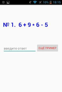 Арифметика screenshot 3