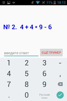 Арифметика screenshot 1