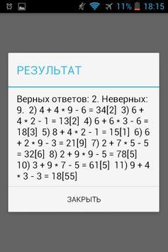 Арифметика screenshot 2