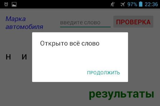 Угадай слово! apk screenshot