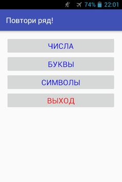 Тренировка памяти. poster