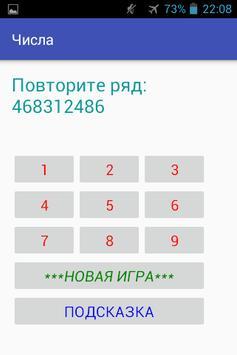 Тренировка памяти. screenshot 1