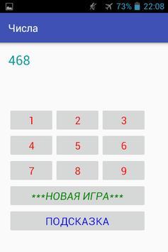 Тренировка памяти. screenshot 2