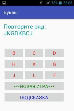 Тренировка памяти. screenshot 3